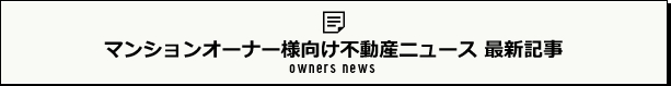 マンションオーナー様向け不動産ニュース 最新記事